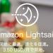 [AWS]コスパ抜群のLightSailを使ってみた!